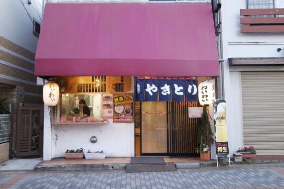 炭火焼鳥わいわい 武蔵小杉サライ通り店(1号店)