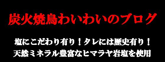 武蔵小杉・元住吉 飲食アルバイト、パート求人