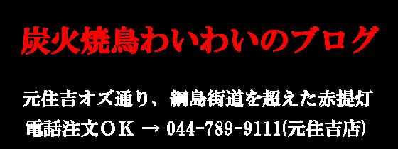 日吉、綱島から電話注文して希望時間にお持ち帰りOK