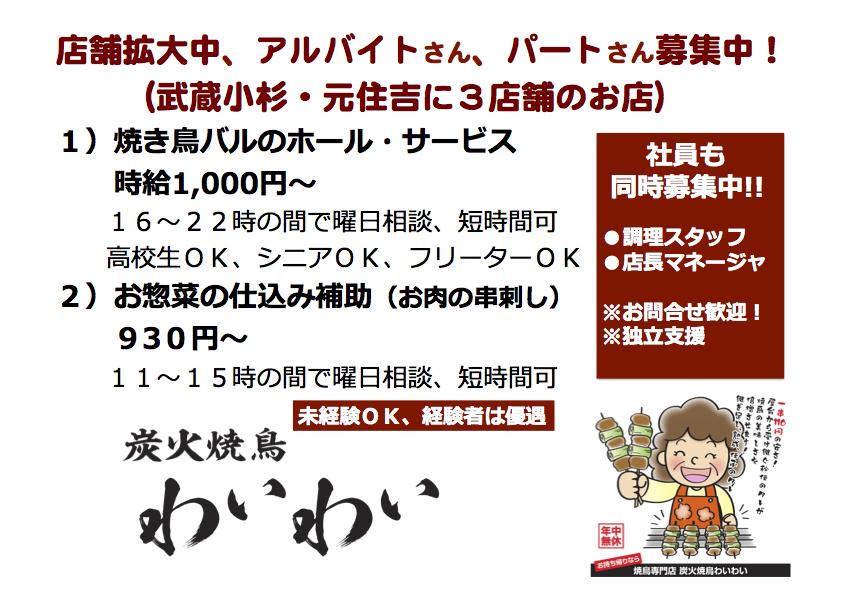 武蔵小杉・元住吉の焼き鳥バル アルバイト・パート求人募集中!